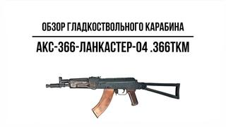 Гладкоствольный карабин АКС-366-Ланкастер-04  .366ТКМ
