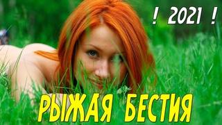 Шикарный фильм [ РЫЖАЯ БЕСТИЯ ] Русские мелодрамы новинки HD
