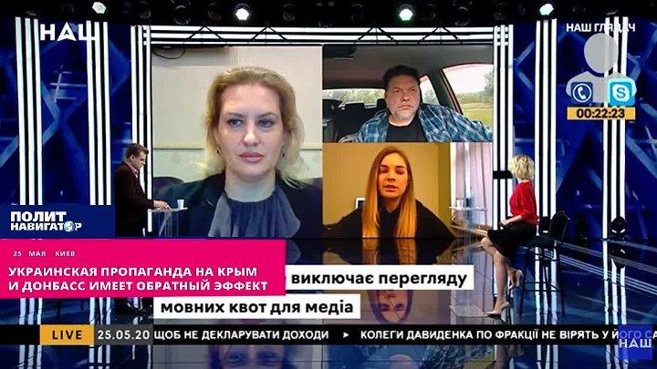 Украинская телепропаганда на Крым и Донбасс возымела мощный обратный эффект