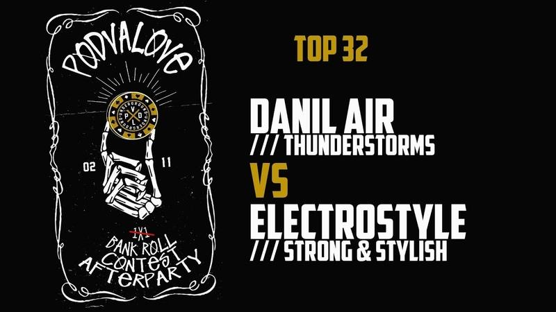 Danil Air Thunderstorms vs Electrostyle Сильно и Стильно Top 32 PODVALOVE 1