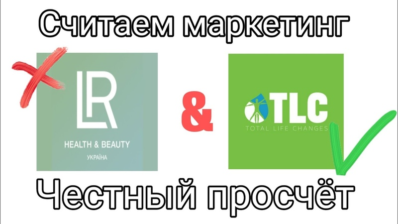 LR ЛР Health Beauty Systems Total life Changes TLC Россия Russia