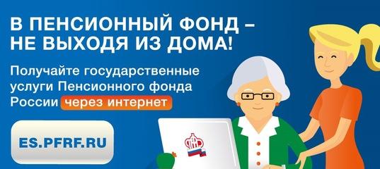 Спб пенсионный фонд кировского района личный кабинет пенсионные баллы за 2021