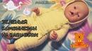 Вяжем крючком комбинезон на куклу беби бон 45 см