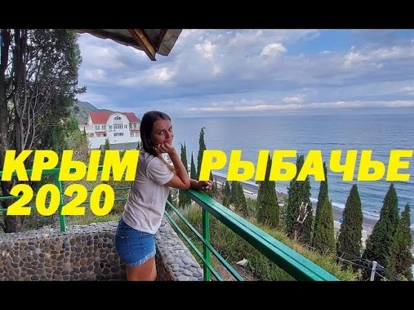Рыбачье Крым 2020 большой репортаж