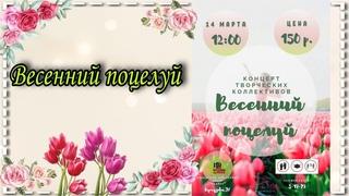 г.Коряжма | Весенний поцелуй |  год