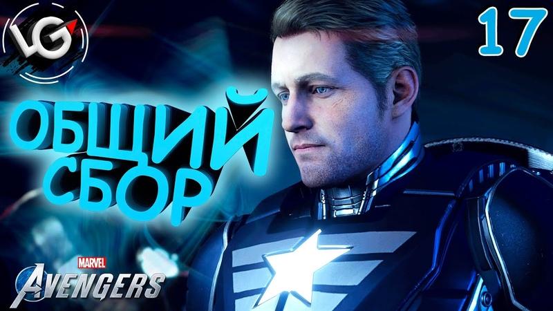 Мстители Marvel's│Marvel's Avengers ▷ Прохождение ✬ Серия №17 ОБЩИЙ СБОР ✬ 2K PS4 LifGenii