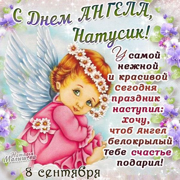 поздравления с днем ангела муч наталии подлодках