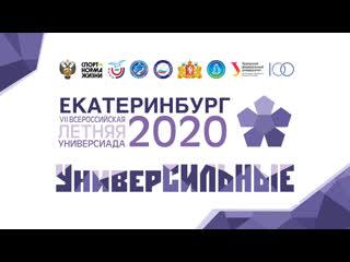 VII Всероссийская летняя Универсиада 2020 в Екатеринбург. Волейбол, Церемония закрытия