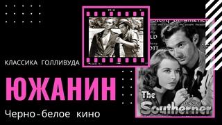Золотой век Голливуда 🎬  Южанин 1945
