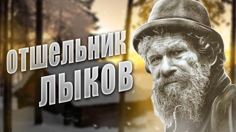 Отшельник Карп Лыков. Как лечились Лыковы в тайге Хакасии
