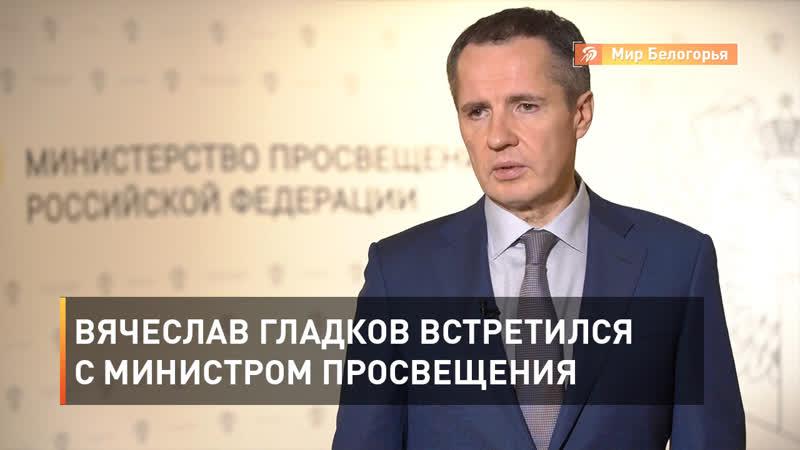Вячеслав Гладков встретился с министром просвещения