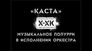 Проект Хип-Хоп Классика: Каста (Orchestral cover)