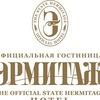 Официальная Гостиница Эрмитаж