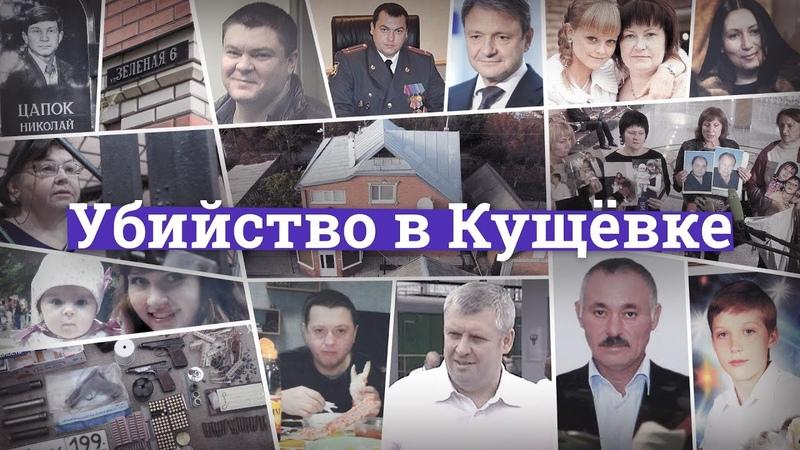 Банду Цапков крышевала Генпрокуратура Расследование Базы
