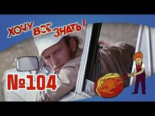 Киножурнал Хочу все знать N 104 1975