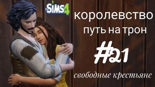 The Sims 4|| ЧЕЛЛЕНДЖ Королевство. Путь на трон|| #21