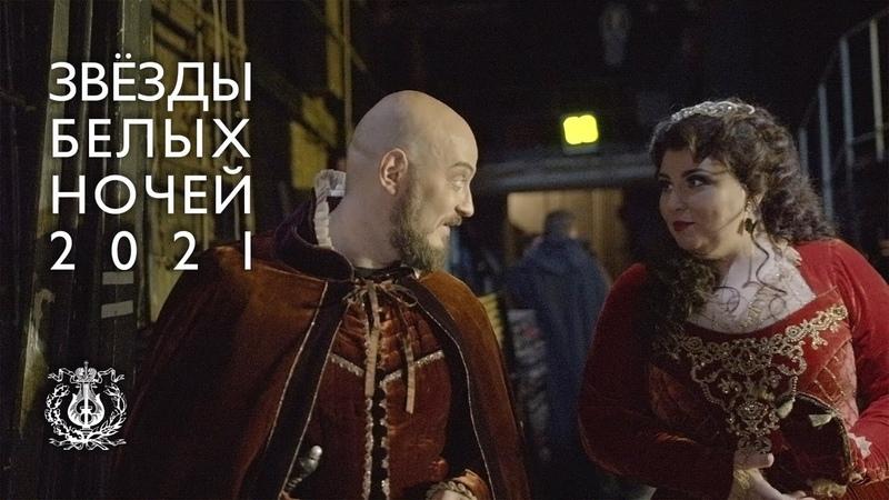 Following a Star Irina Churilova and Vladislav Sulimsky Elisabeth de Valois and Rodrigo
