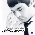 Мурат Тхагалегов, Лилия Шаулухова - А сердце - стоп