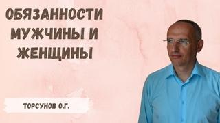Торсунов О.Г.  Обязанности мужчины и женщины