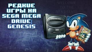 Редкие игры на Sega Mega Drive и Genesis (Часть 2)