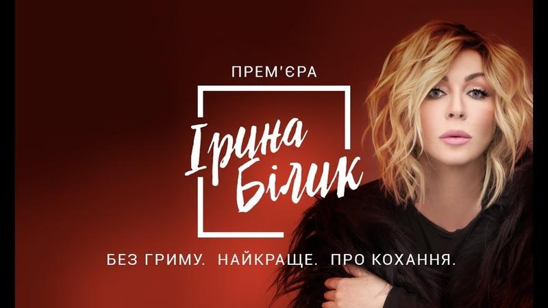 Ирина Билык. Концерт «Без грима. Лучшее. О любви»