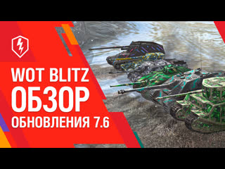 WoT Blitz. Обзор обновления 7.6