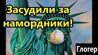 Сенсация ! Новое оружие лишает людей голоса ! Нью Йорк засудили намордники отменили !//Америка США