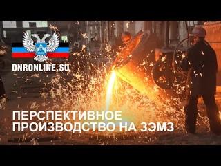 Денис Пушилин побывал на Зуевском энергомеханическом заводе