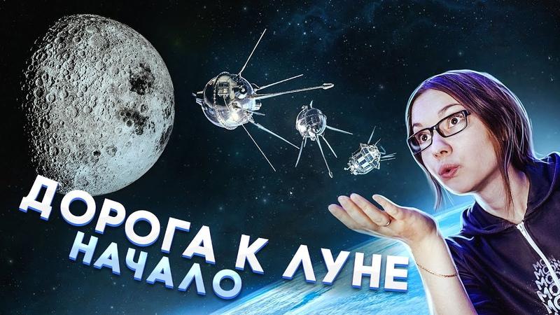 Дорога к Луне Советская лунная программа Часть 1