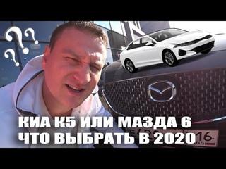 ЧТО ВЫБРАТЬ ? КИА К5 (ОПТИМА) ИЛИ МАЗДА 6 ? ЧТО ЛУЧШЕ ?! Kia K5 2020 . НОВАЯ Mazda6 . ОБЗОР АВТО .