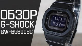 Обзор CASIO G-SHOCK GW-B5600BC-1B Bluetooth | Где купить со скидкой