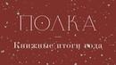 Парфенов Фейс Шульман Долин Солодников Мещанинова и редакторы Полки о лучших книгах года