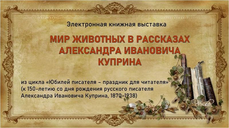 Электронная книжная выставка Мир животных в рассказах Александра Ивановича Куприна