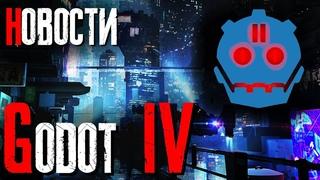 Новости Godot 4, 2020 всё, моя RTS игра, уроки Godot 3.2