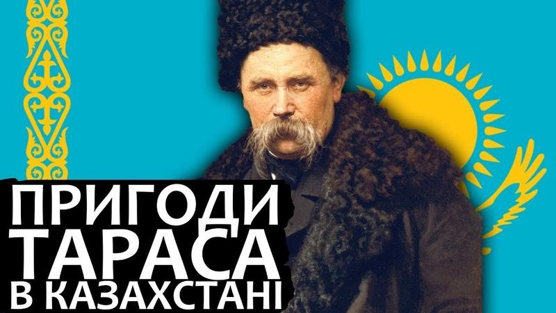 Акин Таразі Шевченко