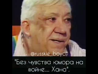 Юрий Никулин о юморе на войне