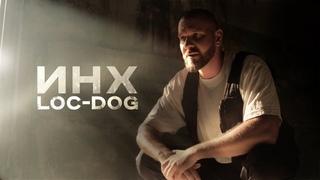 Loc-Dog — ИНХ (Mood video)