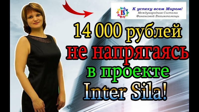 14 000 рублей не напрягаясь в проекте Inter Sila