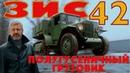 77 ЛЕТ!!! ГУСЕНИЧНЫЙ ГРУЗОВИК / ЗИС-42 / Иван Зенкевич