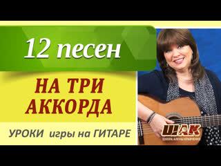 12 песен на три аккорда для начинающих. часть 3. топ-простых песен на 3 аккорда на гитаре!