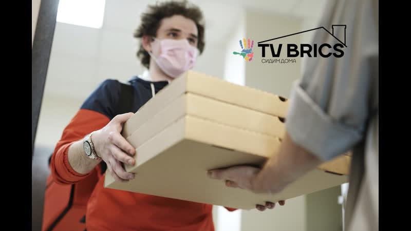 БРИКС Дома В Бразилии благодаря COVID 19 появилась доставка высокой кухни
