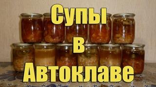 Первые блюда (Супы) в Автоклаве. Солянка, Борщ, Рассольник, Щи, Гороховый и Грибной суп