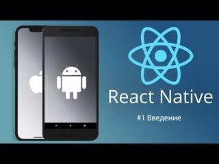 React native #1 введение