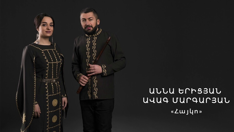 Anna Yeritsyan Avag Margaryan - Hayko