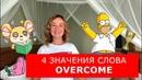 4 значения OVERCOME Английские слова