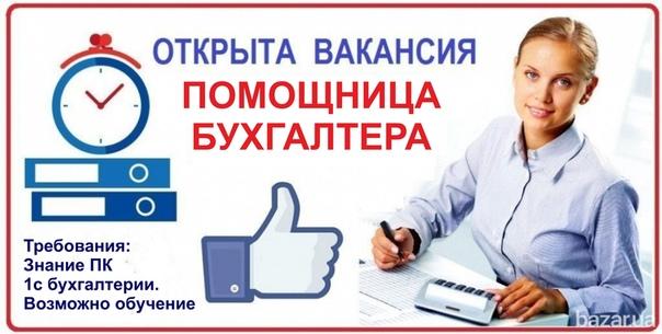 Вакансии для бухгалтера на неполный рабочий день работа бухгалтером в свао москвы