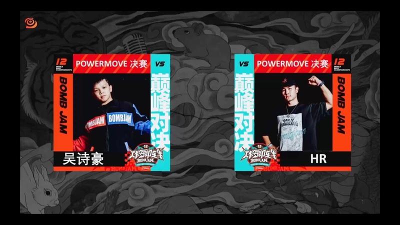 WU SHIHAO vs HR Powermove Final @ BOMBJAM vol.12   LB-PIX