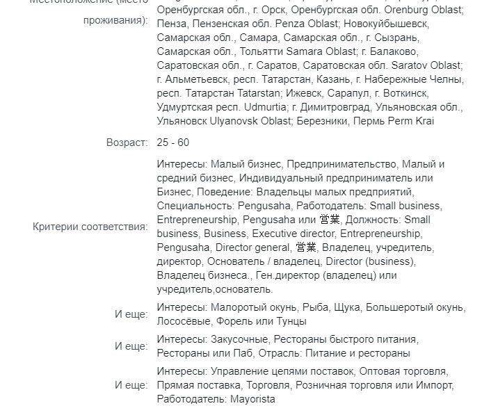 Лиды по 285 рублей на покупку рыбу оптом, изображение №7