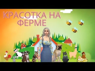"The Sims 4 Челлендж ""Красотка на ферме"" #1 Красотка Сью"