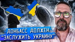 """Донбасс должен """"выпросить Украину"""""""
